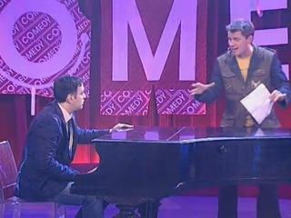 Харламов и Мартиросян - лучшие песни (СТАРЫЙ ПРИКОЛ ИЗ КАМЕДИ КЛАБ)