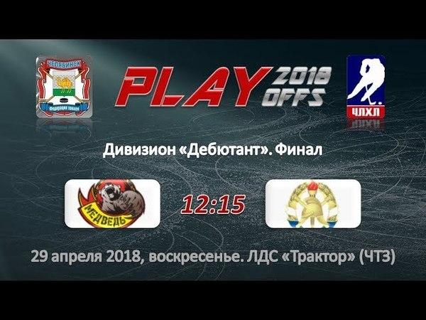 Медведь - ВДПО / 29.04.2018 / Дивизион Дебютант. Финал