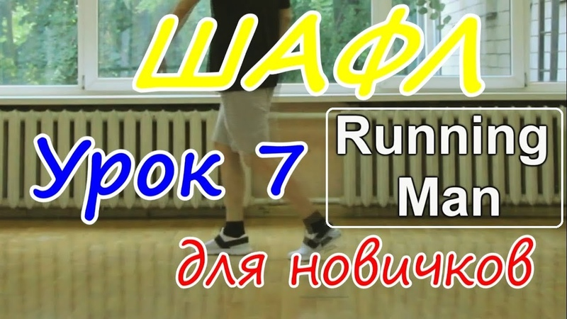 ТОП 10 движений танца Шафл! Подробные видеоуроки, как научиться танцевать шафл! Обучение шафлу! 7 » Freewka.com - Смотреть онлайн в хорощем качестве