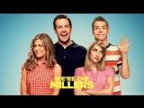 Мы — Миллеры (2013)