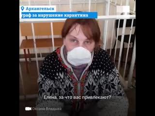 Первый штраф за нарушение карантина в Архангельске | 29.RU