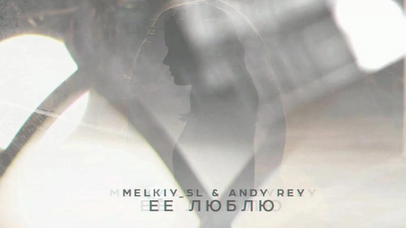 MSL16 (melkiy_sl) feat. Andy Rey - Ее Люблю (Official Audio 2015)