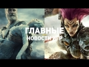 Главные новости игр _ GS TIMES GAMES 13.08.2018 _ Diablo 4, Monster Hunter_ World, Resident Evil 7