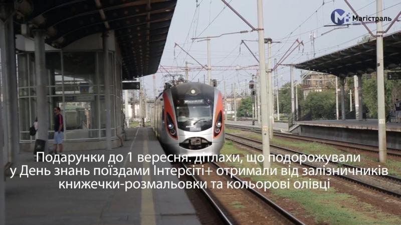 ПАТ «Укрзалізниця»У День знань стюарди швидкісних поїздів привітали юних пасажирів