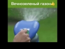 НОВИНКА ! Жидкий газон Hydro Mousse