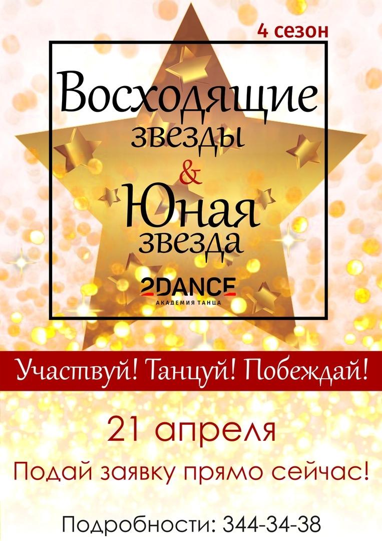 Афиша Екатеринбург ВОСХОДЯЩИЕ ЗВЕЗДЫ и ЮНАЯ ЗВЕЗДА 4 сезон!