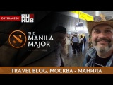 Travel Blog. Москва - Манила.