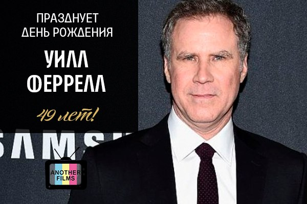 #Will_Ferrell  #birthday