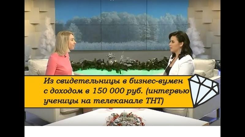 Интервью на телеканале ТНТ с Тепляковой Людмилой