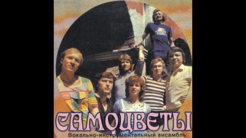 ВИА Самоцветы - Всё, что есть у меня (аудиозапись 1977 года).