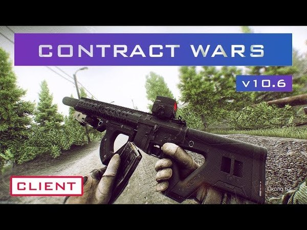 Contract Wars Hack - CWClient Hack | CW_v10.6 [WTF?CW]