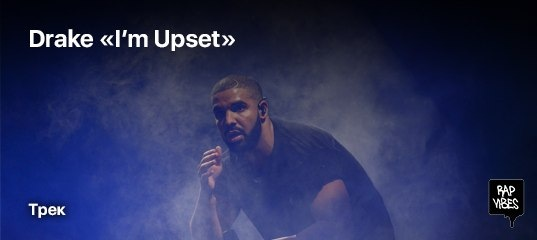 Drake «I m Upset»   Rap Vibes d29abcaed06