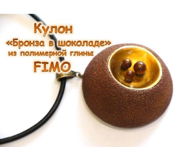 Мастер-класс Кулон Бронза в шоколаде из полимерной глины FIMOpolymer clay tutorial