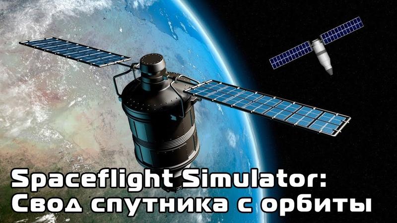Spaceflight Simulator: Свод спутника с орбиты