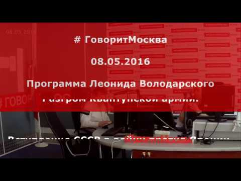Разгром Квантунской армии. Алексей Исаев. 08.05.2016