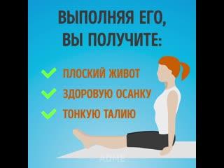 Всего 1 упражнение для здоровой осанки и плоского животика