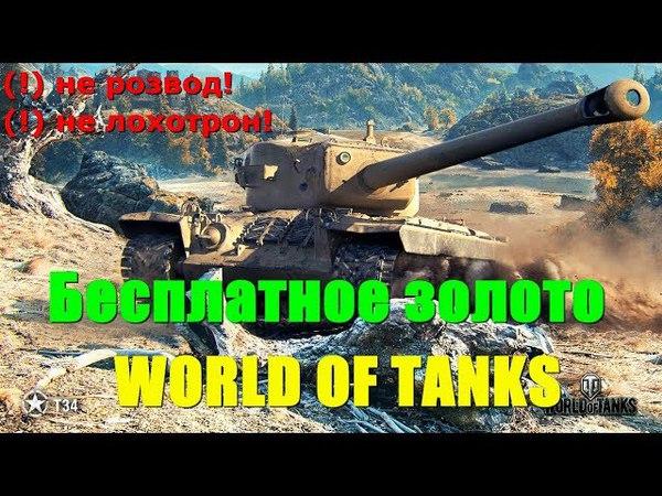 Как бесплатно получить золото World of Tanks! 2 [НЕ РОЗВОД, НЕ ЛОХОТРОН] 26.04.2018