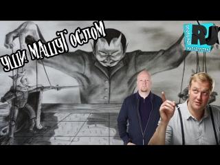 Манипуляторы. Кто стоит за Путиным, Навальным и Ко? Гость: политтехнолог А.Черешков Александр Романенков - live