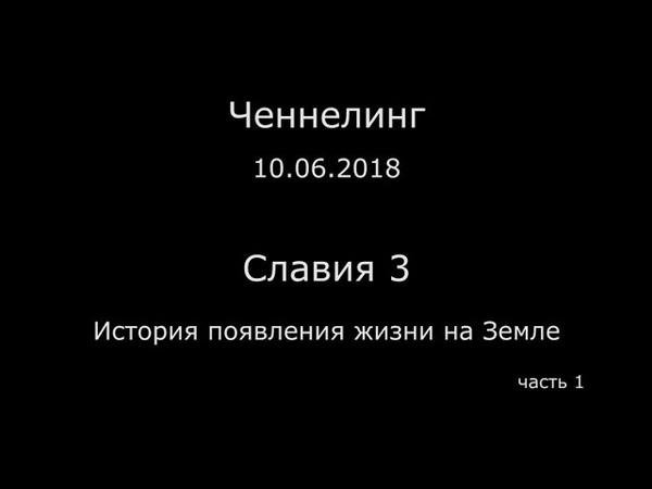Славия 3 История появления жизни на Земле ч1