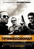 «Профессионал» (Killer Elite, 2011)