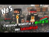 Смешные моменты LaGGeRFeeD and MiSTiK31 (5 часть)
