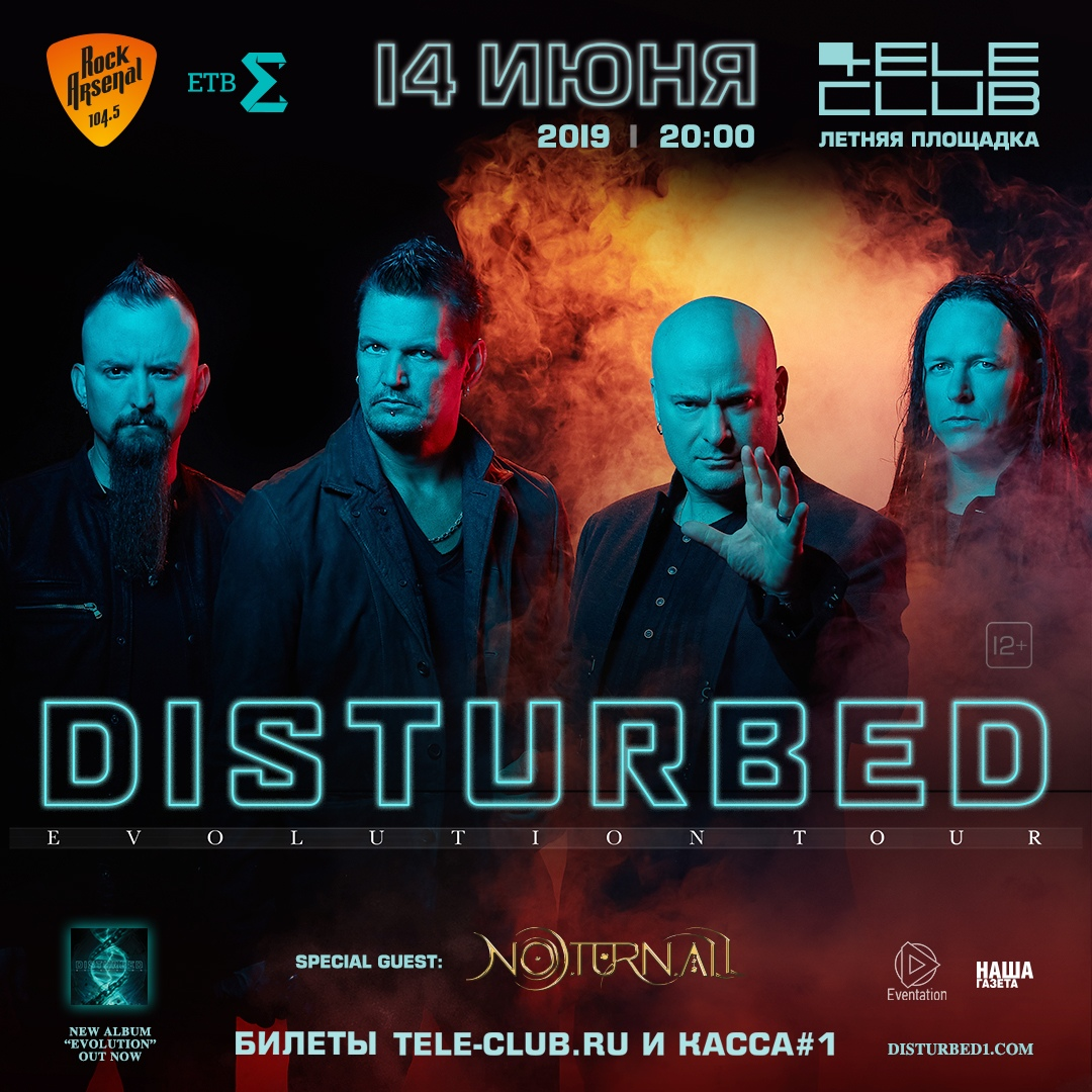 Афиша Екатеринбург Disturbed 14 июня Екатеринбург Телеклуб