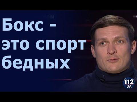 Абсолютный чемпион мира по боксу Александр Усик в Вечернем прайме 112 телеканала (12.12.2018)🥊