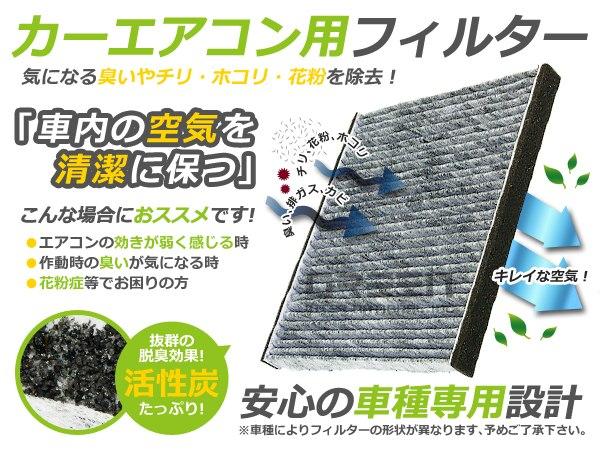 Угольный салонный фильтр для Nissan Bluebird Axis.