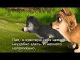 Альфа и Омега 3 - трейлер (русские субтитры)