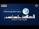 Мегаполис Открытие фестиваля Самотлорские ночи 2018 Нижневартовск