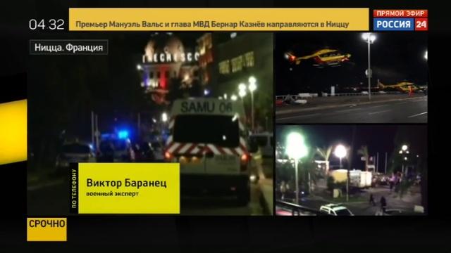 Новости на Россия 24 • Виктор Баранец: сегодня угрозу надо искать не в мифических российских танках, а в центре Европы