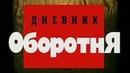 Криминальная Россия - Дневник Оборотня