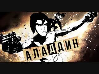 Аладдин—Русский трейлер