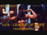 Фрагмент из 1x04 - Cradle Of Hope: танцовщицы