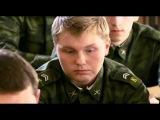 Кремлевские курсанты 68 серия, Русский сериал (комедия, мелодрамма). Хороший российский сериал.