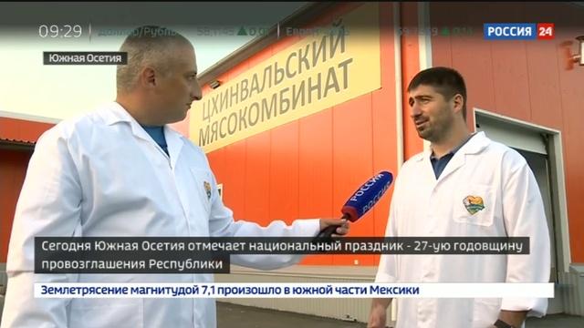 Новости на Россия 24 • Южной Осетии - 27 лет республика отмечает национальный праздник