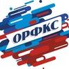 НКО Развитие физ.культуры и спорта г.Альметьевск