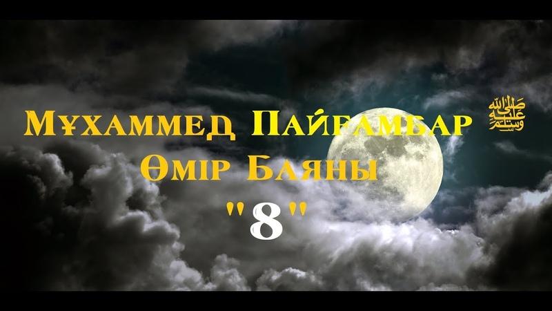 Мұхаммед Пайғамбар (ﷺ) Өмір Баяны 8 Ерлан Ақатаев