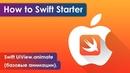 Swift базовые анимации How to Swift Starter