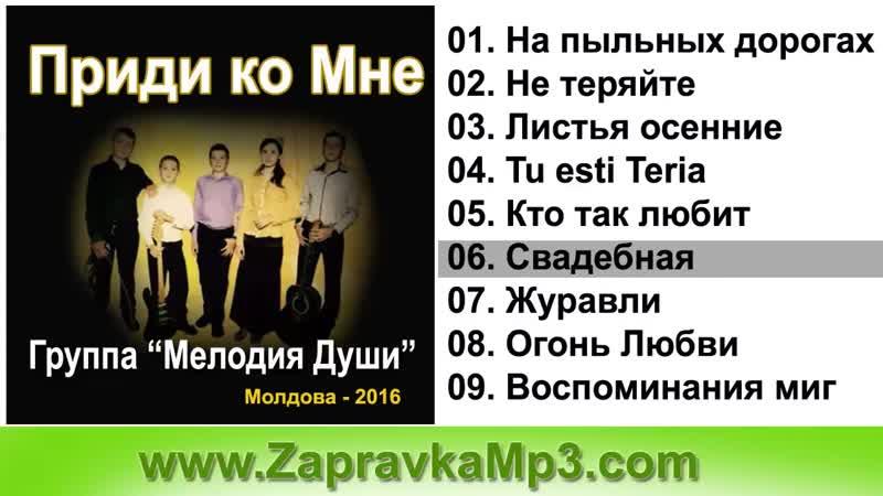 ♫ 🔴 Группа Мелодия Души - Приди ко Мне (2016)