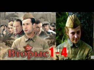 Вторые 1 - 4 Серия Отряд Кочубея (Полная версия) Военные фильмы - Love