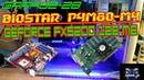 РЕМОНТ КОМПЬЮТЕРА №7 ПЕРЕУСТАНОВКА WINDOWS XP BioStar P4M80 M4 GeForce FX 5200 128 MB