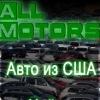 ALL MOTORS - Авто из США, техника из США