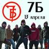 """13 апреля - группа """"7Б"""" в Докер пабе!"""