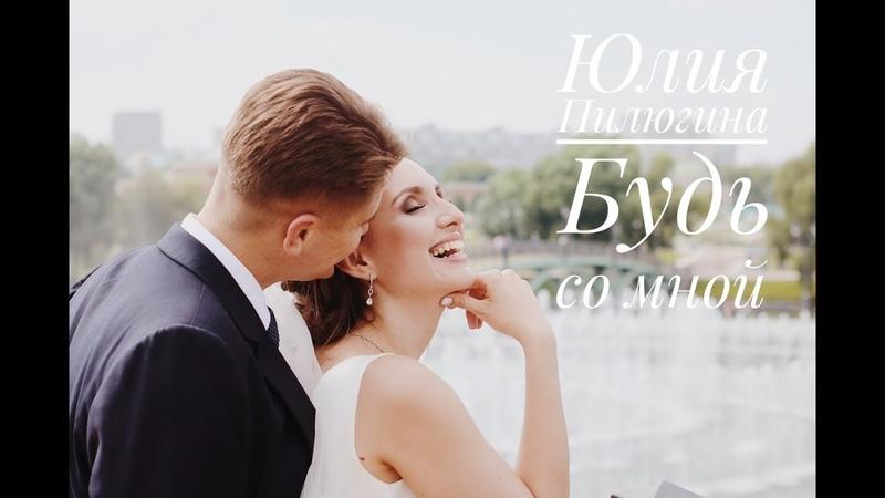 Невеста поет жениху Лучший подарок на свадьбу