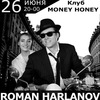 26 июня Роман Харланов в клубе Money Honey (СПБ)
