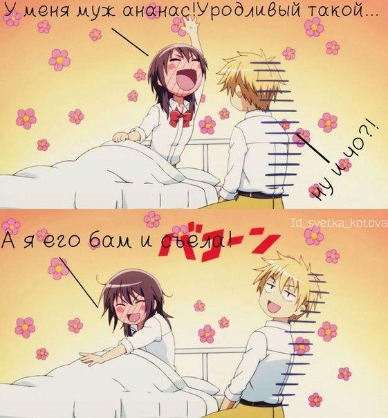 Усуи из аниме президент студсовета горничная картинки 5