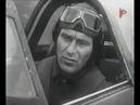 Учебный фильм: Управление самолётом ЯК 1, ЯК 7, ЯК 9