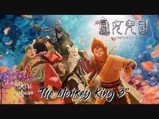 THE MONKEY KING 3 (PELÍCULA)