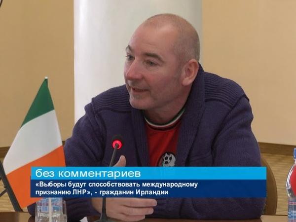 ГТРК ЛНР Выборы будут способствовать международному признанию ЛНР гражданин Ирландии